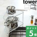 tower 「キッチンコーナーラック タワー」 07453 07454 ホワイト ブラック 収納棚 整理棚 収納ラック 調味料 鍋 フライパン コンロ周り ラック 収納 山崎実業