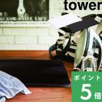 山崎実業 【 平型アイロン台 タワー 】 tower ホワイト ブラック 板 卓上 耐熱 脚無し コンパクト スマート シンプル
