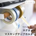 「 マグネットマスキングテープホルダー トスカ 」 tosca マスキング テープ mt カッター テープカッター 収納 シンプル