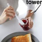 山崎実業 「 シリコーンスプーン 」 tower スプーン ヘラ ゴムベラ シリコンヘラ バターナイフ ジャム キッチンツール 4272 4273 白 黒 タワー YAMAZAKI