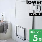 tower  浴室収納「 乾きやすいマグネット風呂蓋スタンド タワー 」  磁石 風呂ふた 風呂フタ 収納 5085 5086 山崎実業 YAMAZAKI