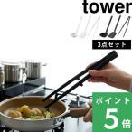 【 キッチンツール 3点セット タワ�