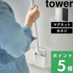 山崎実業 マグネットフローリングワイパースタンド タワー tower 壁面 収納 クイックルワイパー ホワイト ブラック 5387 5388