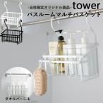 tower バスルームマルチバスケット タワー 別注  ホワイト ブラック  おもちゃバスケット ハンギングバスケット 収納 山崎実業 YAMAZAKI