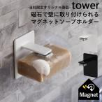tower 【 マグネットソープホルダー タワー 】 別注  ホワイト ブラック 石けん 石鹸 山崎実業 YAMAZAKI