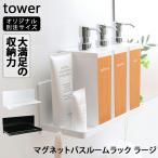 tower 「マグネットバスルームラック タワー ラージ」  ホワイト ブラック 収納棚 ディスペンサーラック 小物収納 マグネット 磁石 浴室 壁面 山崎実業