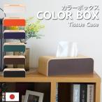 ヤマトジャパン 「 COLOR BOX ( カラーボックス ) 」 yamato japan ティッシュケース ティッシュボックス ティッシュカバー 木製 日本製 ヤマト工芸