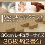 やさしいコルクマット「約2畳分」レギュラーサイズ(30cm)ジョイントマット 36枚セット 床暖房対応