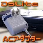 メール便送料無料 ニンテンドー DS Lite ACアダプター 充電器 DSL アクセサリ