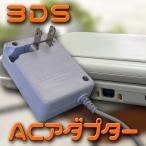 メール便送料無料 ニンテンドー NEW3DS NEW3DSLL 2DS 3DS 3DSLL DSi DSiLL用アクセサリ ACアダプター 充電器