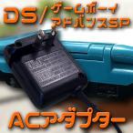 【クロネコDM便送料無料】 ゲームボーイアドバンスSP & ニンテンドー DS 用 ACアダプター 充電器
