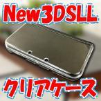 クロネコDM便送料無料 ニンテンドー NEW3DSLL 対応アクセサリ クリアハードケース カバー new 3DS LL