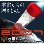 高濃度水素カプセル「Dr.CATION Personal 2007 / ドクターカチオン パーソナル2007【ドリームマックス】【水素水】【還元】Personal2007