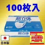 ユニ・チャーム 超立体マスク ソフトーク ふつうサイズ 100枚入