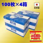 ユニ・チャーム 超立体マスク ソフトーク ふつうサイズ 100枚 入×4箱(セット商品)