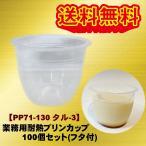 業務用プリンカップ PP71-130タル-3 100個セット(本体+フタ)