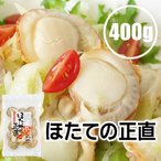 旬のホタテを素早くボイル・急速冷凍!「ほたての正直」【400g】