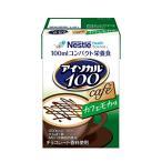 Nestle(ネスレ) アイソカル 100 カフェモカ味 (高カロリー たんぱく質 栄養バランス) 栄養補助食品 栄養ドリンク (100ml