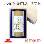 八女茶高級ギフトH−1T67