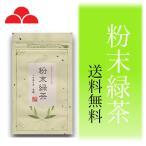 業務用粉末緑茶バラ徳用200g入HR�20