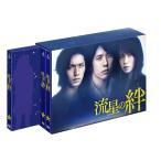 流星の絆 DVD-BOX 二宮和也, 錦戸亮