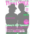 TVnavi SMILE vol.23(テレビナビ首都圏版増刊)2017年2月号