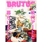BRUTUS(ブルータス) 2016年 11/1 号 [現代アートと暮らしたい! ] 雑誌