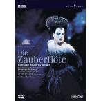 モーツァルト:歌劇《魔笛》英国ロイヤル・オペラ2003 [DVD]