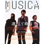 ショッピング09月号 MUSICA(ムジカ) 2015年 09 月号 [雑誌]
