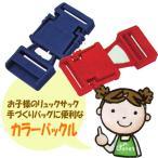 カラーバックル 25mm 【クロバー】【手づくりバッグ】【手芸の柳屋】
