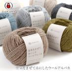 毛糸 並太 ウール アルパカ / DARUMA(ダルマ) 空気をまぜて糸にしたウールアルパカ 秋冬