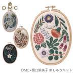 刺繍キット 刺しゅうキット 樋口愉美子 / DMC(ディーエムシー) DMC×樋口愉美子 刺しゅうキット