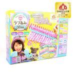 ラブあみ -基本セット- 編み物がはじめてでも大丈夫 プレゼントにも最適【子どもの手芸】 【編み機】【手織り】【機械編み】【おもちゃ】