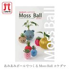 エコアンダリヤ 本 / Hamanaka(ハマナカ) あみあみボールでつくる Moss Ball コケダマ
