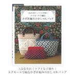 編み物 本 バッグ ハマナカ ルナモール 編み図 / 上品な光沢!ソフトな手触り!ルナモールで編むかぎ針編みのおしゃれバッグ