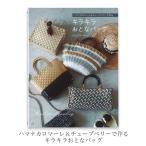 ロマーレ チューブベリー 本 編み物 バッグ / ハマナカロマーレ&チューブベリーで作る キラキラおとなバッグ