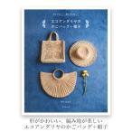 エコアンダリヤ 本 編み物 バッグ 帽子 / 形がかわいい、編み地が楽しい エコアンダリヤのかごバッグ+帽子