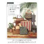 エコアンダリヤ 本 編み物 バッグ / ネットに編みつけて作る エコアンダリヤの使いやすいバッグ
