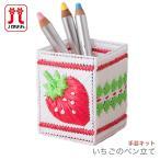 夏休み 工作 キット 女の子 手芸キット / Hamanaka(ハマナカ) いちごのペン立て