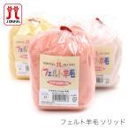 羊毛フェルト 材料 ウールフェルト / Hamanaka(ハマナカ) フェルト羊毛 ソリッド 1