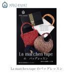 ラメルヘンテープ 本 バッグ 作り方 / MARCHEN ART(メルヘンアート) La marchen tapeのバッグレッスン
