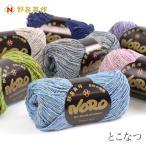 毛糸 セール / NORO(野呂英作) とこなつ / 在庫セール50%OFF