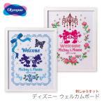 ウェルカムボード 刺繍 キット 結婚式 / Olympus(オリムパス) 刺しゅうキット ディズニー ウェルカムボード ミッキー&ミニー