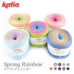 �ӻ� ���ޡ��䡼�� Katia(���ƥ���) Spring Rainbow ���ץ�쥤��ܡ� �ղ�