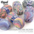 毛糸 輸入 ソックヤーン / Opal(オパール) COTTON PREMIUM 2020(コットンプレミアム2020) 春夏
