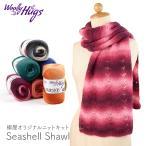 編み物 キット 毛糸 編み図 / Woolly Hugs(ウーリーハグズ) Seashell Shawl(シーシェルショール) / 柳屋 ベルンド・ケストラー コラボ