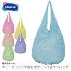 編み物 キット バッグ / Olympus(オリムパス) エミーグランデで編むポケット付きエコバッグキット