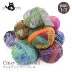毛糸 輸入 ウール グラデーション / SCHOPPEL(ショッペル) Crazy Zauberball(クレイジーザゥバーボール) 1