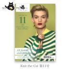 SCHOPPEL(ショッペル) Knit the Cat(ニットザキャット) 第11号