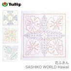 �ɤ��� ���å� Tulip(���塼��å�) �֤դ��� SASHIKO WORLD Hawaii